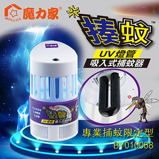 魔力家 揍蚊UV燈管吸入式捕蚊器  滅蚊器/滅蚊機/滅蚊燈/捕蚊機/捕蚊燈