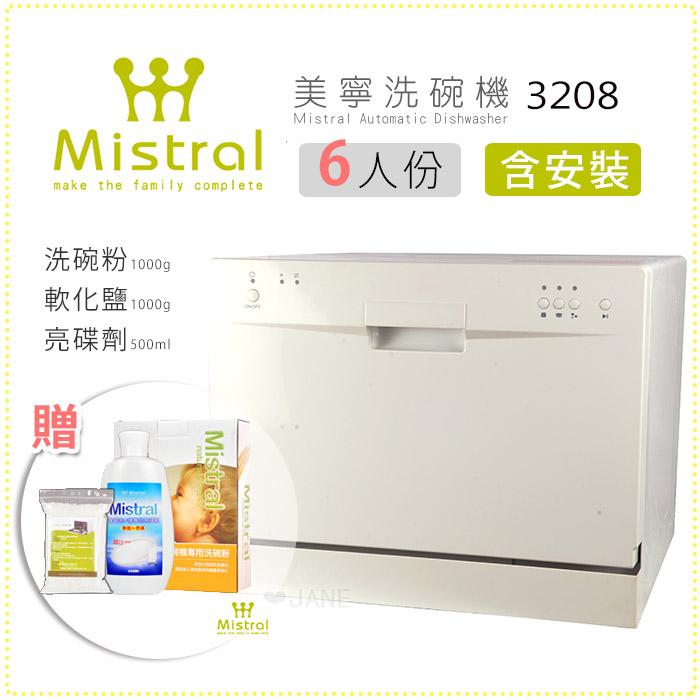 Mistral美寧六人份限量版洗碗機(3208)贈送洗碗粉+軟化鹽+亮碟劑