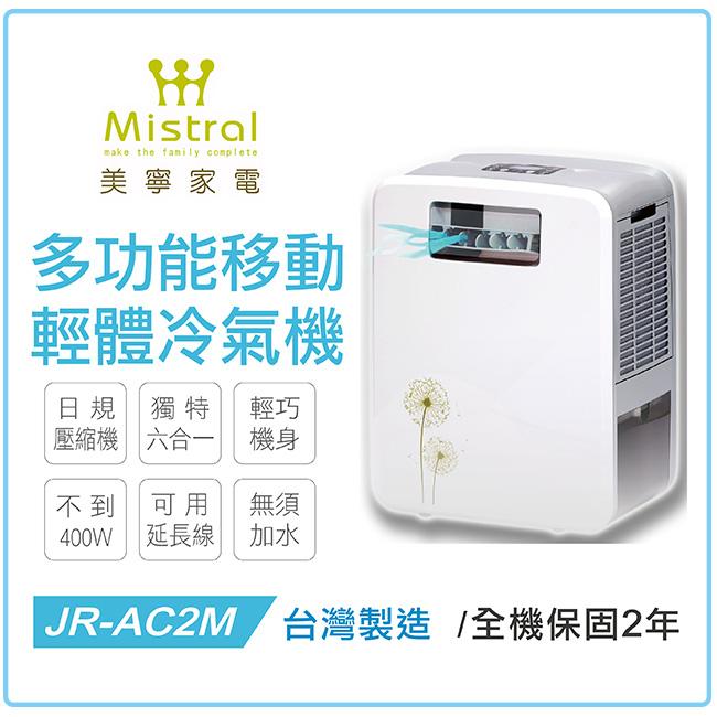 美寧寒流級輕體移動空調 JR-AC2M