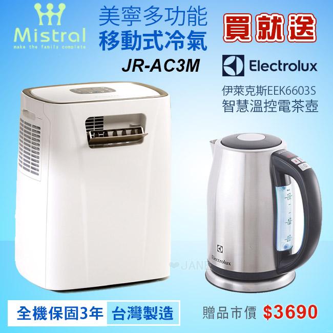 美寧三合一輕體移動式冷氣JR-AC3M送伊萊克斯智慧溫控電茶壺EEK6603S