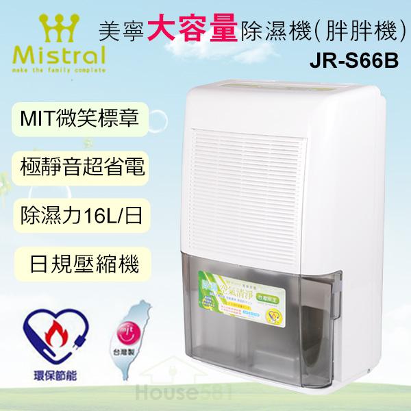 Mistral美寧強效大容量除濕機 JR-S66B 胖胖機