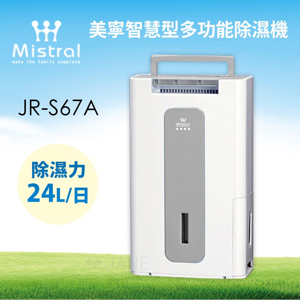 【12/2~12/4】【Mistral 美寧】24L智慧型多功能除濕機(JR-S67A)