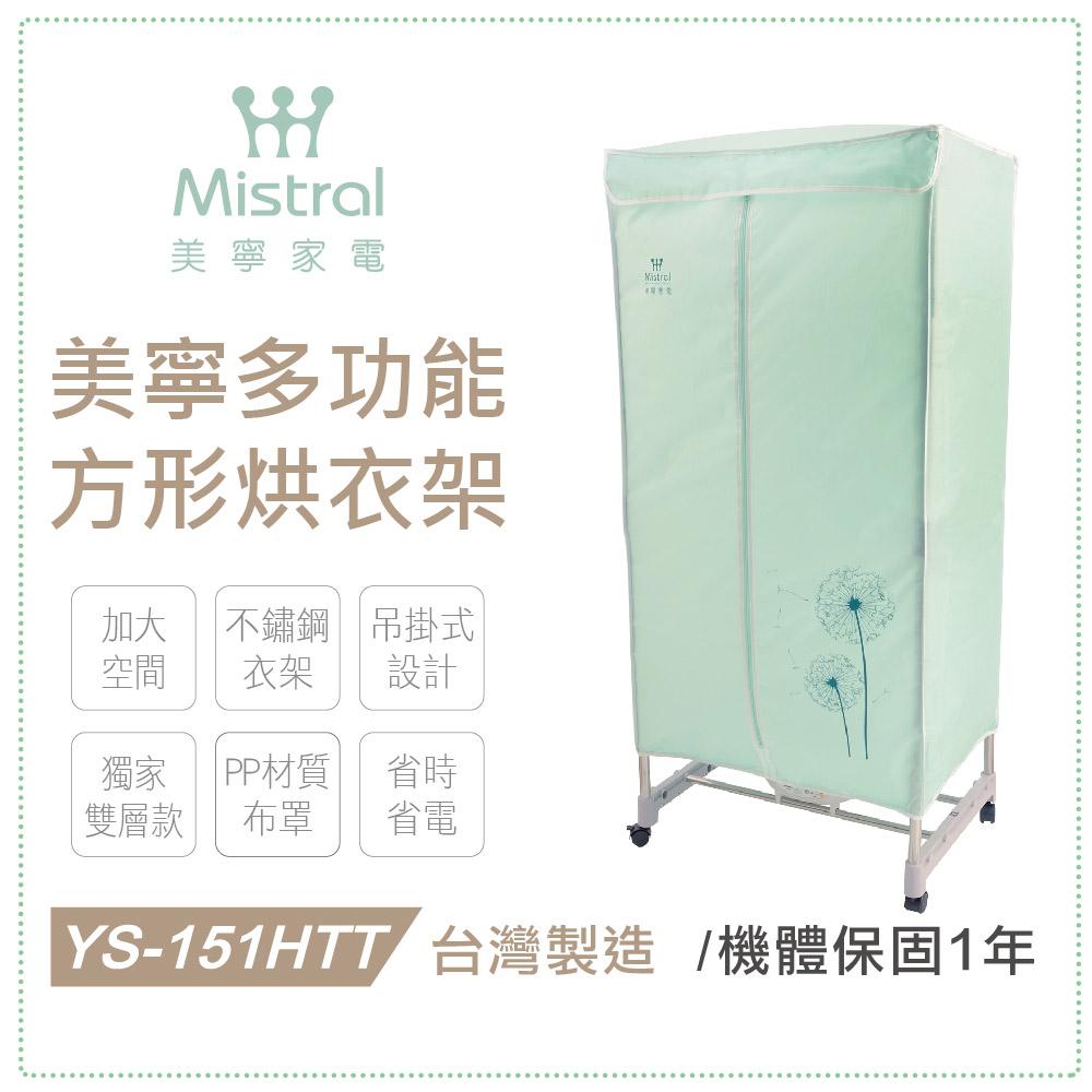 Mistral美寧多功能方形烘衣架 YS-151HTT
