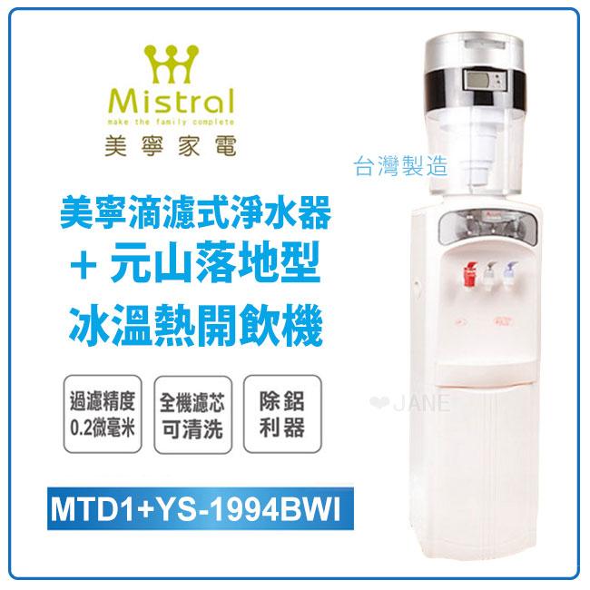 美寧滴濾式淨水器MTD1 +元山落地型冰溫熱開飲機YS-1994BWI