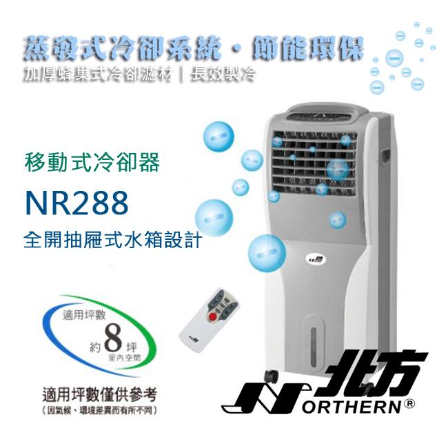 北方移動式冷卻器 NR288