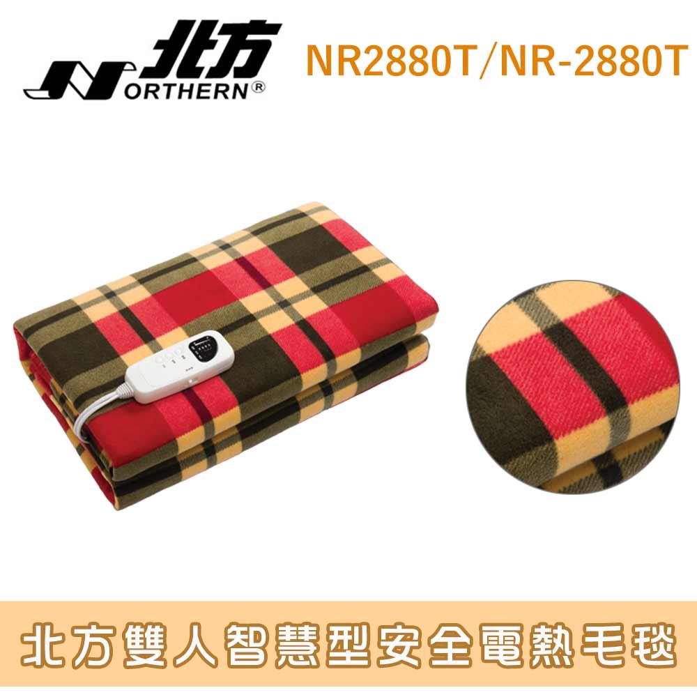 NORTHERN 北方智慧型安全電熱毛毯NR2880T/NR-2880T