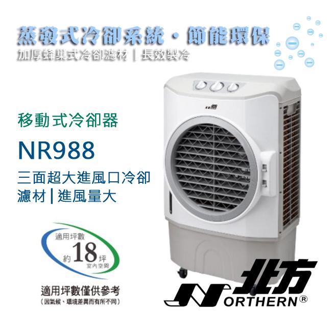 北方移動式冷卻器 NR988