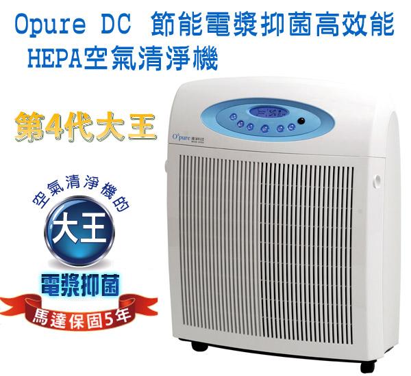 大王 Opure DC節能電漿高效能HEPA空氣清淨機A6