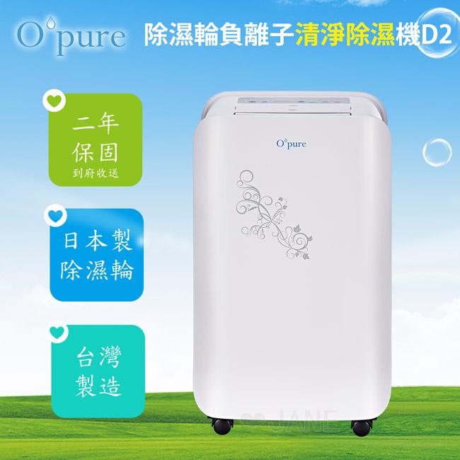 Opure 臻淨 D2 負離子除濕輪清淨除濕機採用日本品牌除濕輪 (D1升級版)