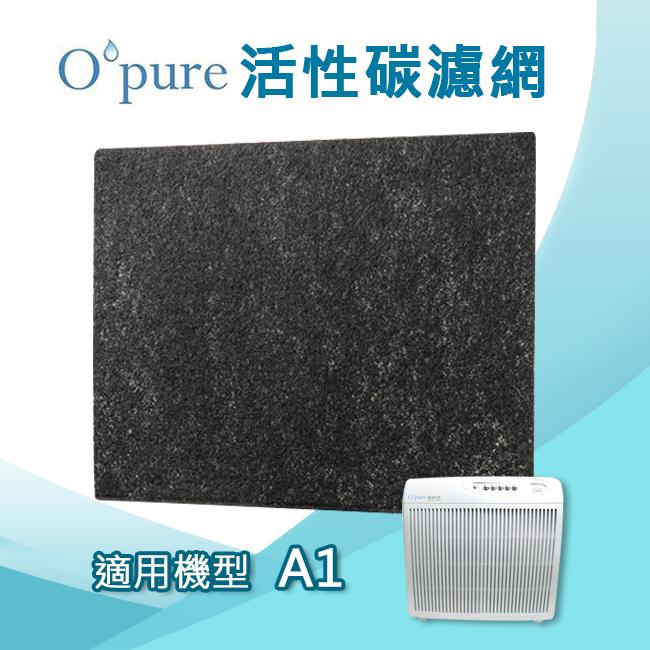 加強型活性碳濾網一年份/4片裝 適用機型Opure臻淨 A1空氣清淨機