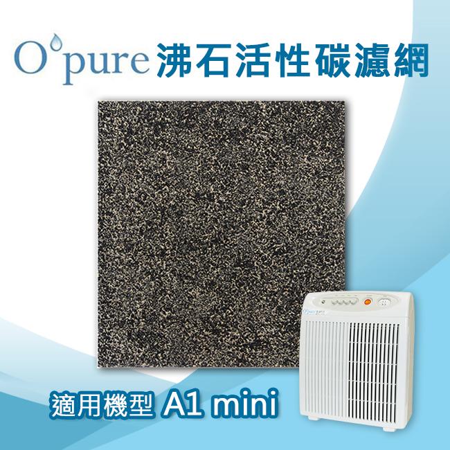 沸石活性碳濾網一年份/4片裝 適用Opure臻淨 A1 mini空氣清淨機