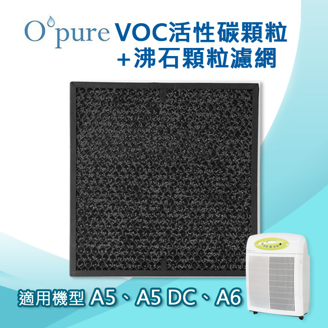 Opure臻淨 VOC活性碳顆粒+沸石顆粒濾網 適用機型A5/A5 DC/A6空氣清淨機