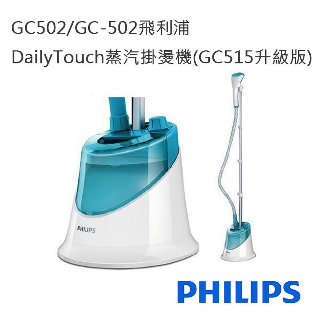 PHILIPS 飛利浦 GC502/GC-502 蒸汽掛燙機 (GC515升級版)