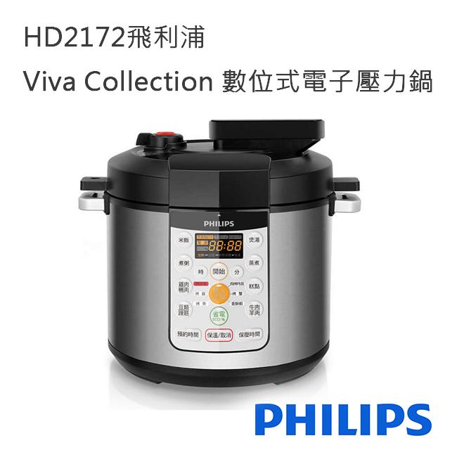 PHILIPS 飛利浦 HD2172 數位電子壓力鍋萬用鍋