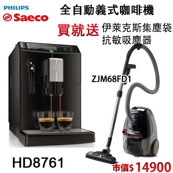飛利浦Saeco全自動義式咖啡機HD8761【贈Electrolux 瑞典伊萊克斯 集塵袋靜電撢吸塵器ZJM68FD1市價14900元