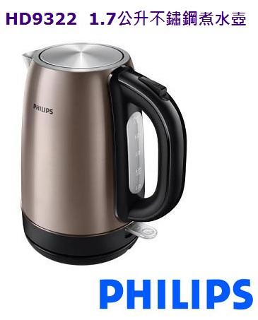HD9322 / HD-9322  PHILIPS 飛利浦 1.7L 不鏽鋼煮水壺 (香檳金)