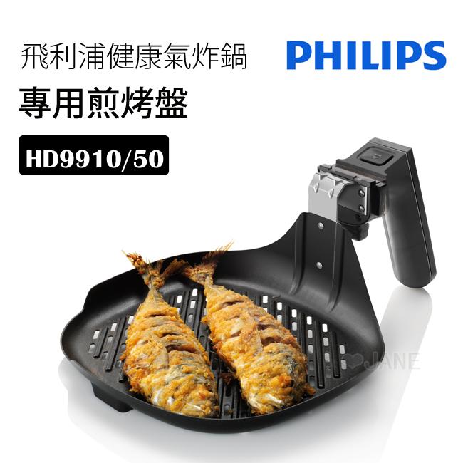 HD9910 飛利浦Phillips健康氣炸鍋專用煎烤盤 (適用於HD9220&HD9230)