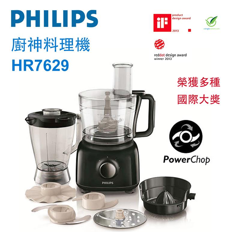 PHILIPS 飛利浦 HR7629 / HR-7629 廚神專業級食物調理機