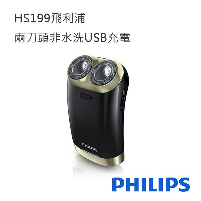 PHILIPS 飛利浦 HS199 兩刀頭非水洗USB充電