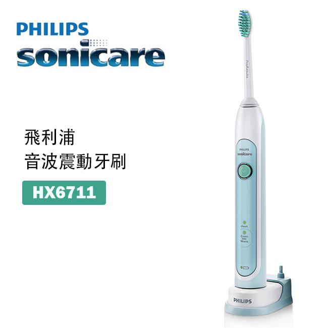 PHILIPS 飛利浦 頂級潔白音波震動牙刷HX6711 / HX-6711【送 鏡子+牙刷架】