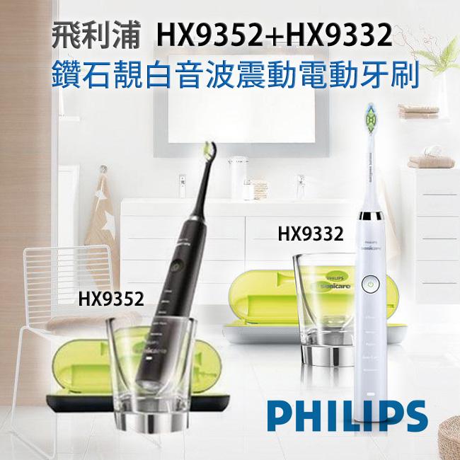 PHILIPS 飛利浦 鑽石靚白音波震動電動牙刷 HX9352+HX9332