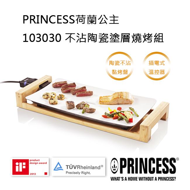 PRINCESS荷蘭公主103030不沾陶瓷塗層燒烤組