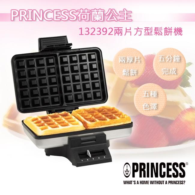 PRINCESS荷蘭公主132392兩片方型鬆餅機