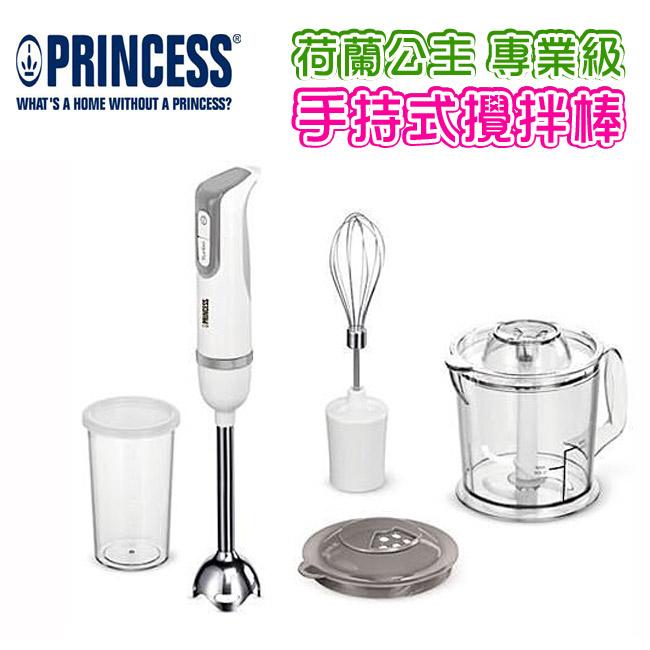 PRINCESS 荷蘭公主 專業級手持式攪拌均質機 / 攪拌棒 220130