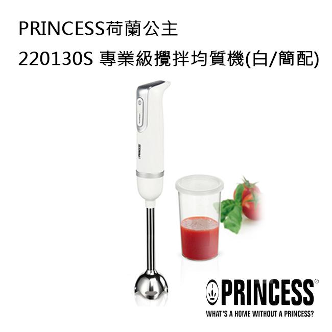 PRINCESS荷蘭公主220130S專業級攪拌均質機(白/簡配)