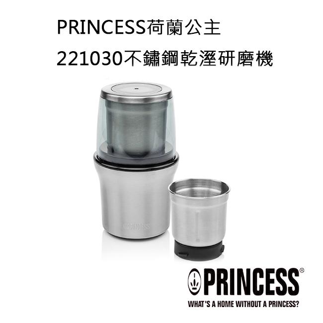 PRINCESS荷蘭公主221030不鏽鋼乾溼研磨機