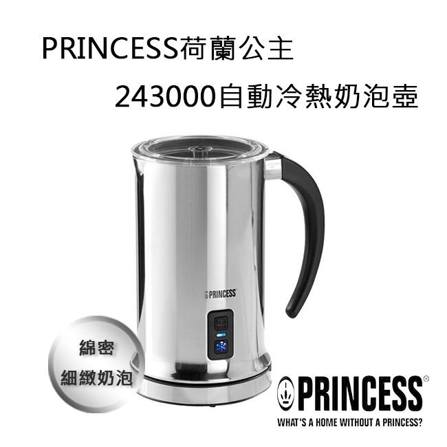 PRINCESS荷蘭公主 243000自動冷熱奶泡壺