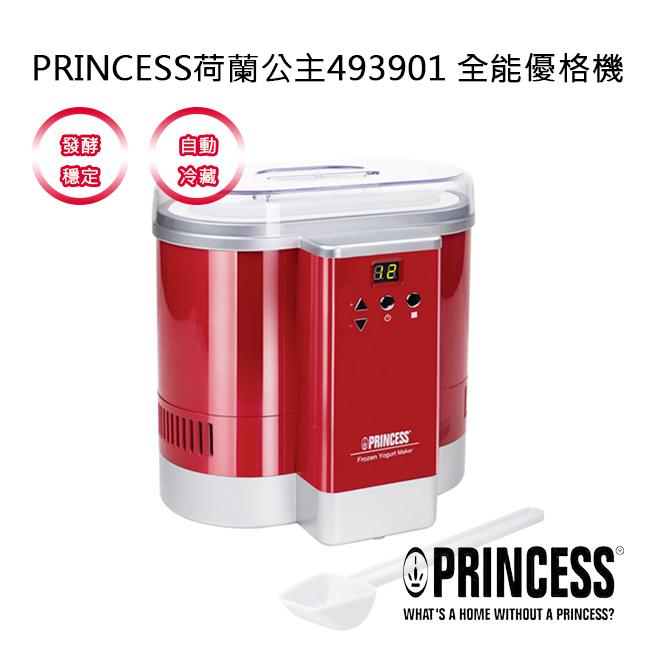 PRINCESS荷蘭公主493901全能優格機
