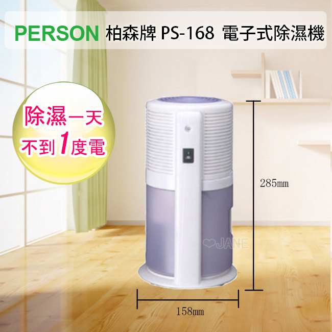 日本PERSON電子式除濕機PS-168效能同Kolin歌林負離子電子式微電腦除濕機 KJ-HC02