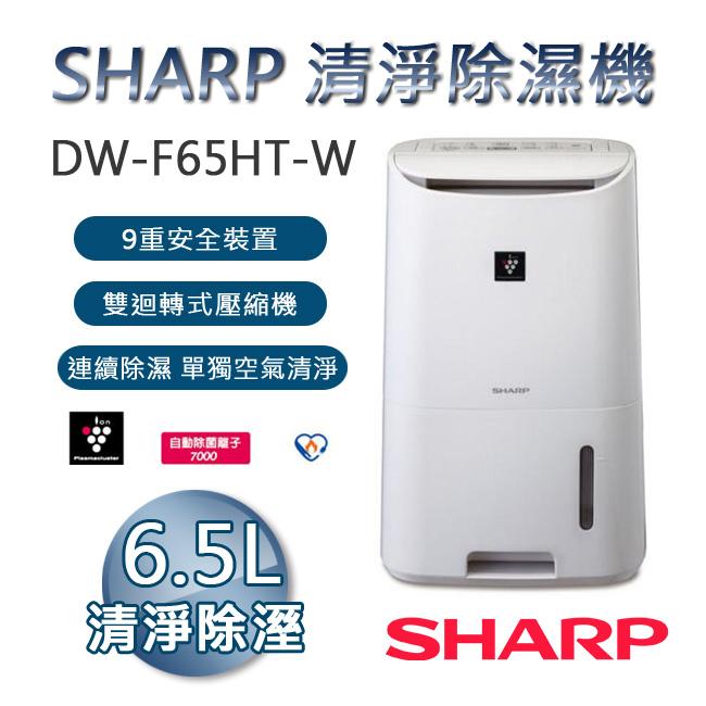 預購SHARP 夏普 6.5公升清淨除濕機 DW-F65HT-W