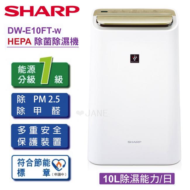 (現貨) SHARP 夏普10L HEPA除菌除濕機 DW-E10FT-W