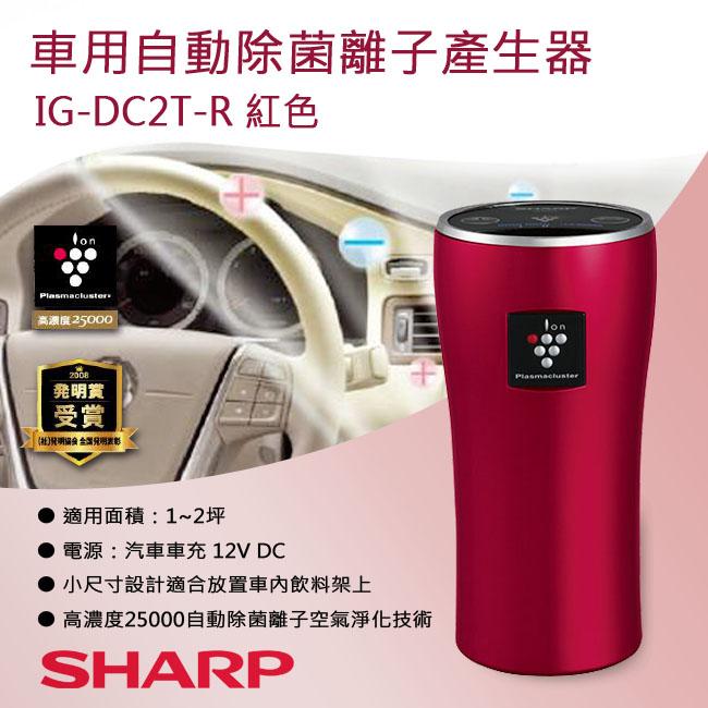SHARP夏普 車用自動除菌離子產生器 IG-DC2T-R 紅色