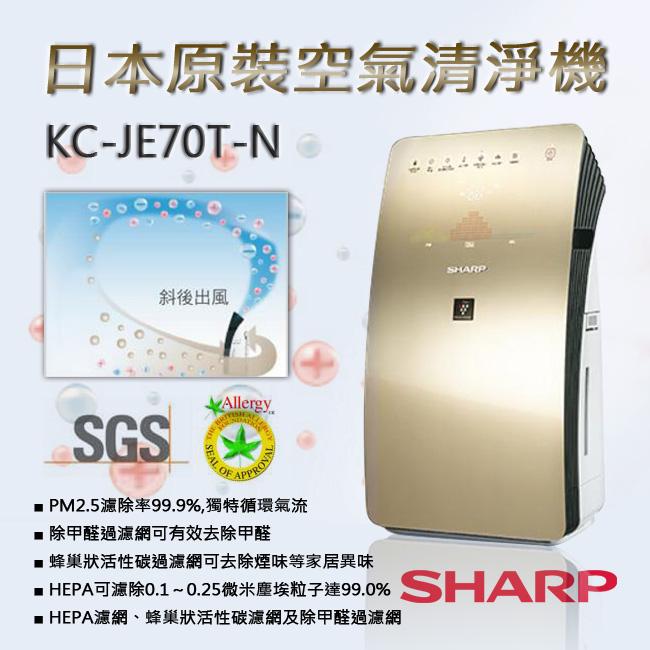 SHARP夏普 日本原裝空氣清淨機 KC-JE70T-N