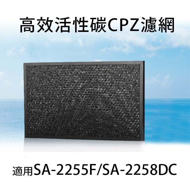 尚朋堂 SA-C250 高效活性碳CPZ濾網 適用空氣清淨機 SA-2255F