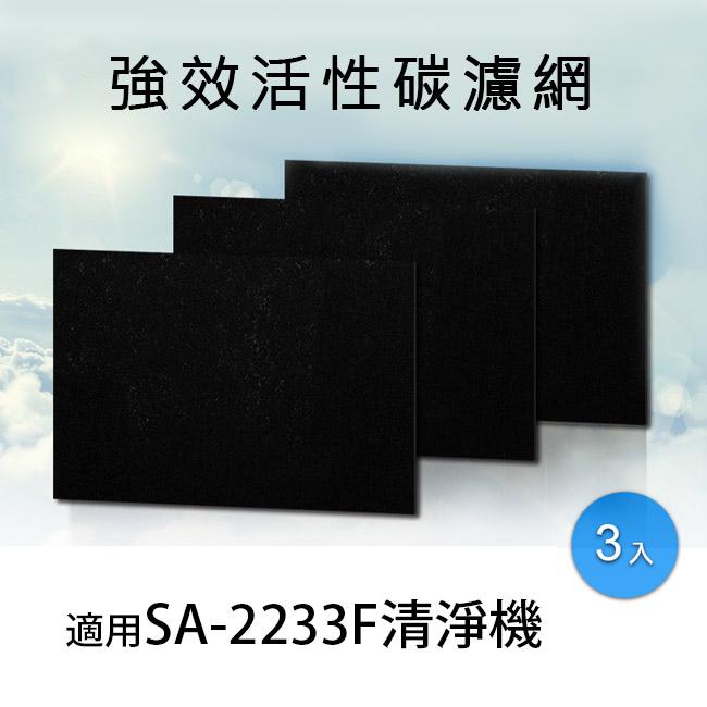 尚朋堂 SA-T220 強效活性碳濾網 適用SA-2233F