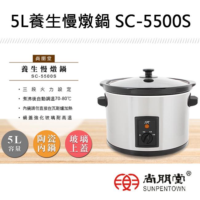 尚朋堂 5L養生慢燉鍋 SC-5500S