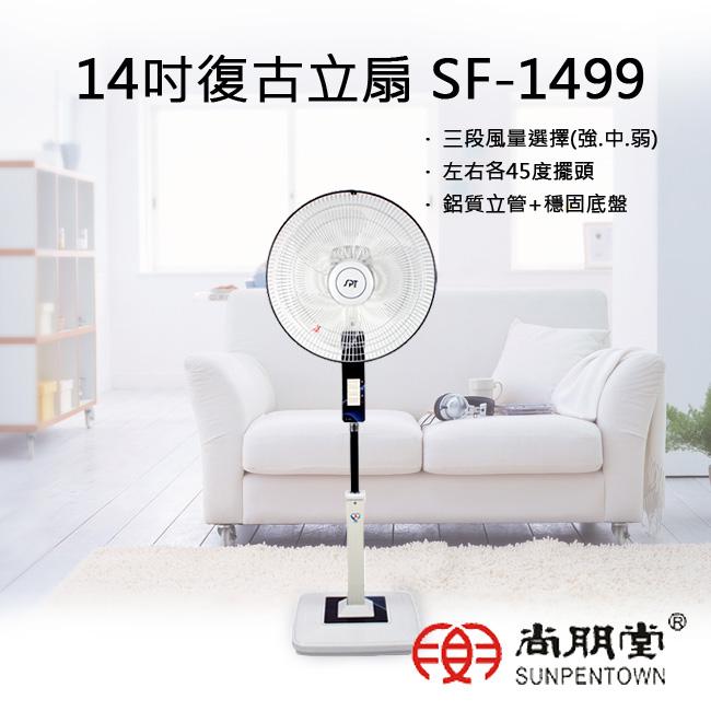 尚朋堂 14吋復古立扇 SF-1499
