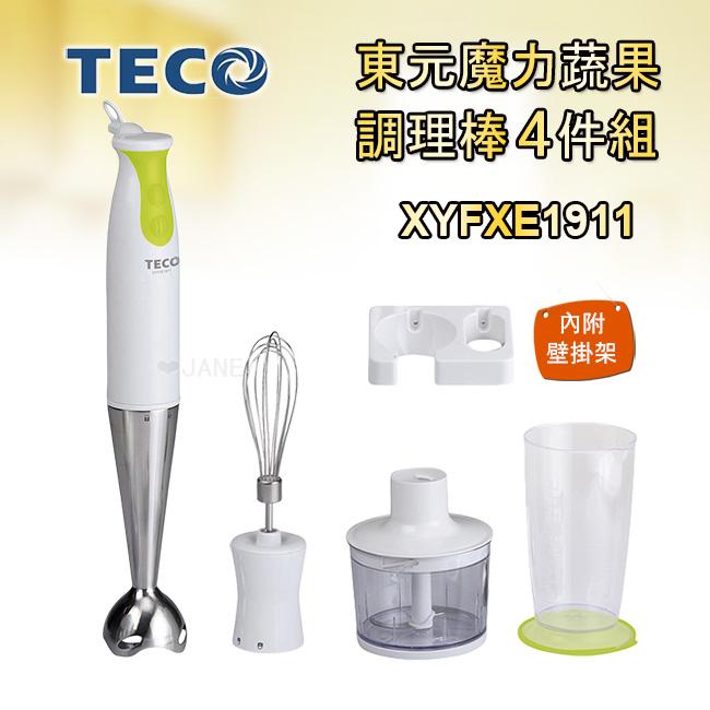 東元TECO魔力蔬果調理棒4件組 XYFXE1911