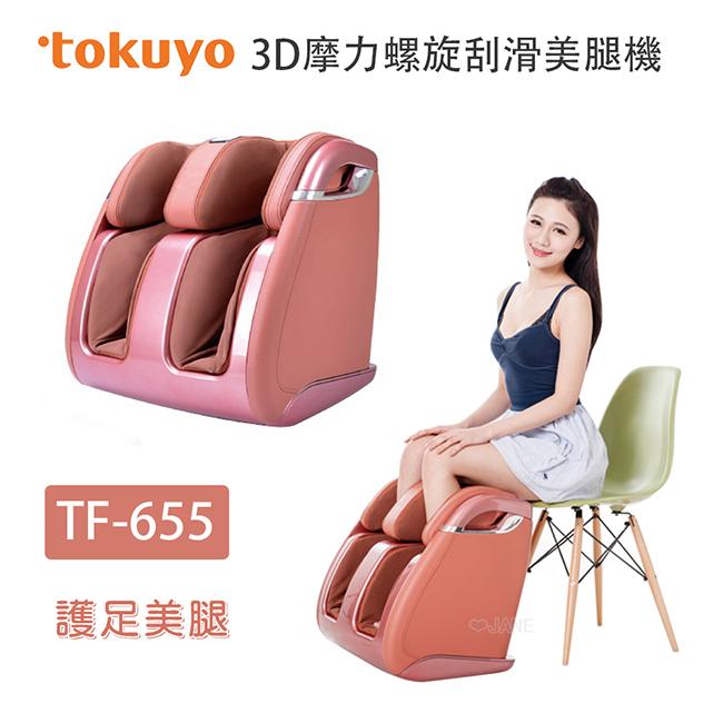 tokuyo 3D摩力螺旋刮滑美腿機 TF-655