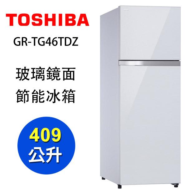 TOSHIBA GR-TG46TDZ 東芝409L雙門變頻玻璃鏡面冰箱