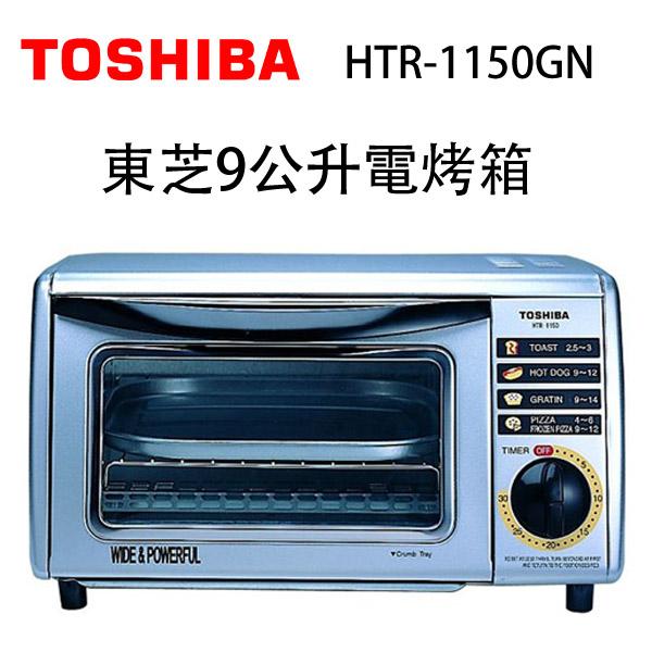 HTR-1150GN   TOSHIBA東芝9公升電烤箱