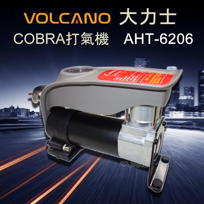 日本VOLCANO COBRA大力士電動打氣機 AHT-6206