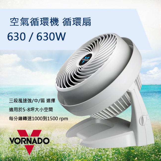 VORNADO 沃拿多 渦流空氣循環機 循環扇 白色 630 / 630W