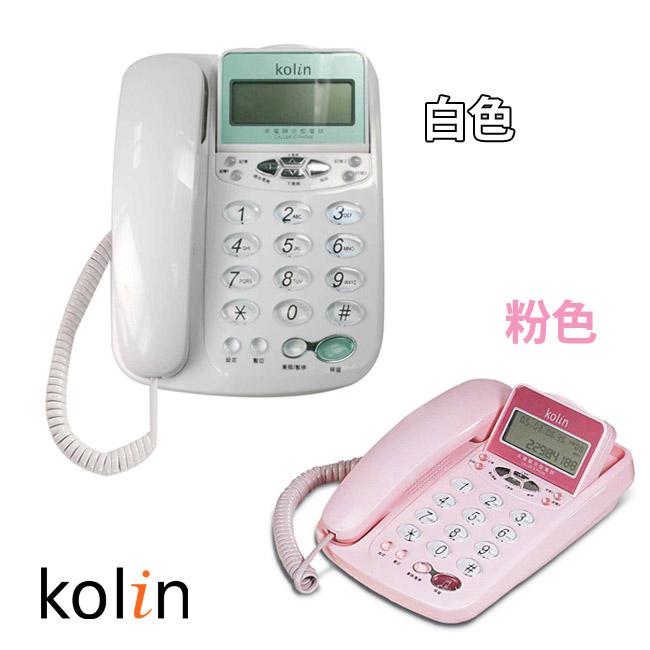 KTP-506L 歌林KOLIN來電顯示型電話