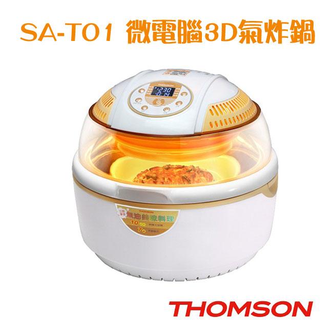 SA-T01  THOMSON 微電腦3D氣炸鍋