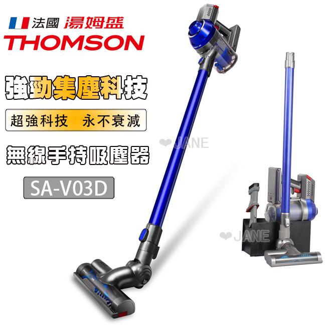 SA-V03D THOMSON 手持無線吸塵器